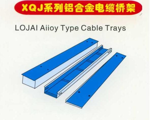 XQL系列铝金电缆桥架
